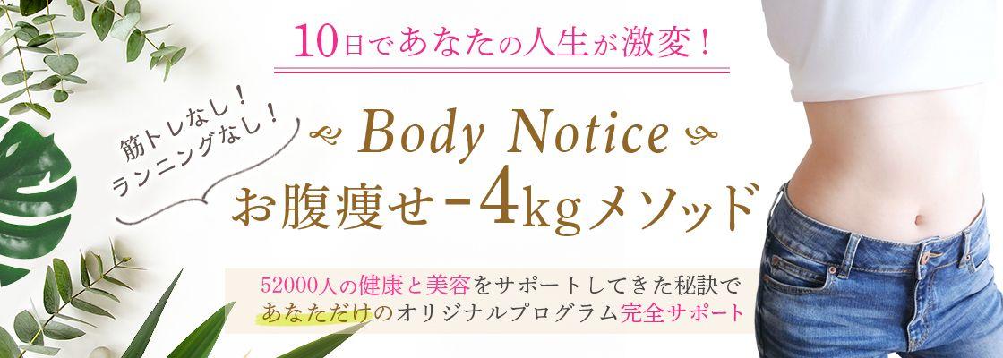 BodyNotice〜ボディノーティス〜